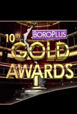 10th: Gold Awards