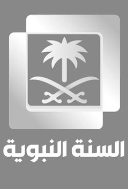 - Al Sunnah