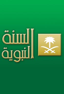 Al Sunnah