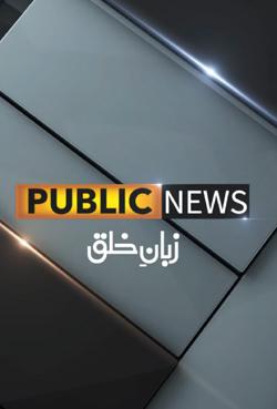 Public Tv HD