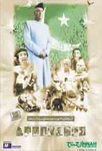 Jinnah The Movie