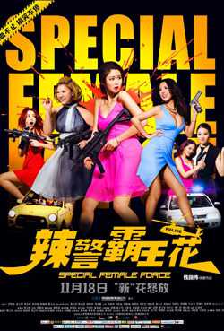 Special Female Force (Dual Audio)