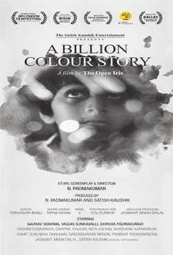 A Billion Colour Story