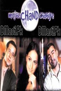 Mujhe Chand Chahiye